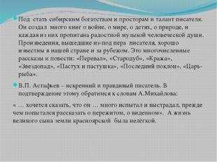 Под стать сибирским богатствам и просторам и талант писателя. Он создал мн