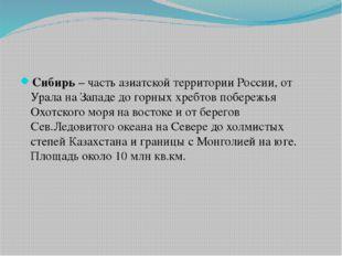 Сибирь – часть азиатской территории России, от Урала на Западе до горных хре