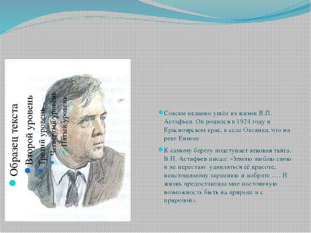 Совсем недавно ушёл из жизни В.П. Астафьев. Он родился в 1924 году в Красно...