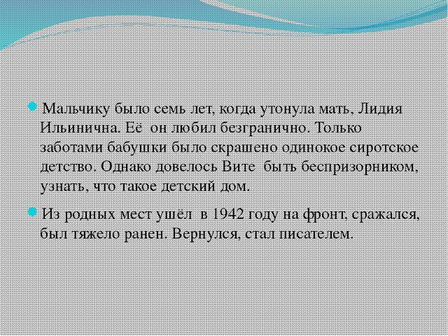 Мальчику было семь лет, когда утонула мать, Лидия Ильинична. Её он любил бе...
