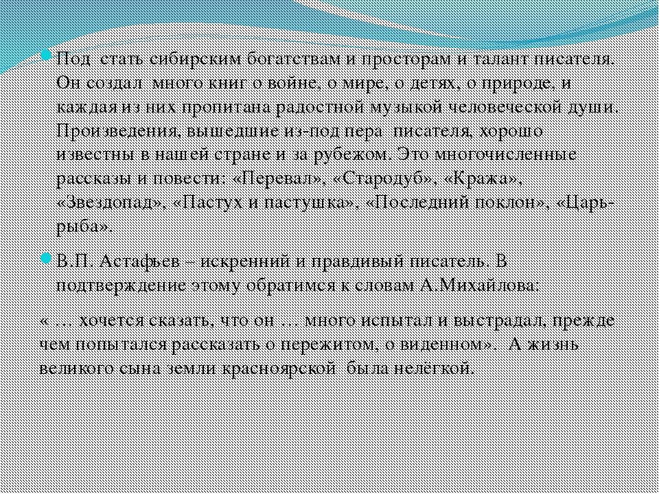 Под стать сибирским богатствам и просторам и талант писателя. Он создал мн...