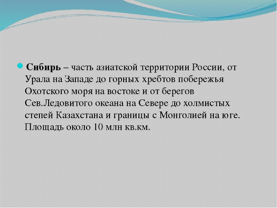 Сибирь – часть азиатской территории России, от Урала на Западе до горных хре...