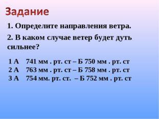 1. Определите направления ветра. 2. В каком случае ветер будет дуть сильнее?