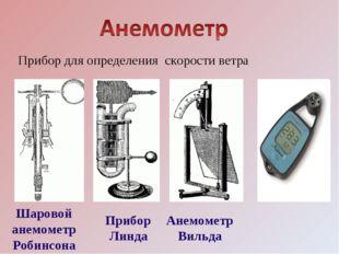 Шаровой анемометр Робинсона Анемометр Вильда Прибор Линда Прибор для определе