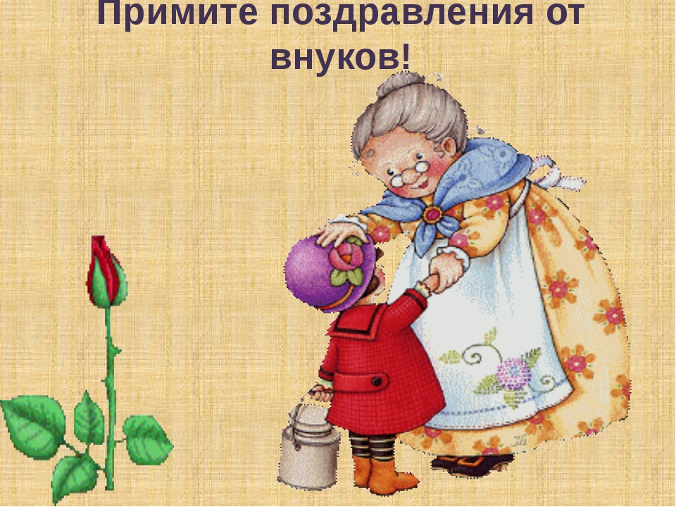 Прими поздравление от внуков