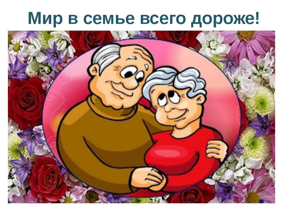 поздравления для пожилых людей с днем свадьбы следовать им, моему