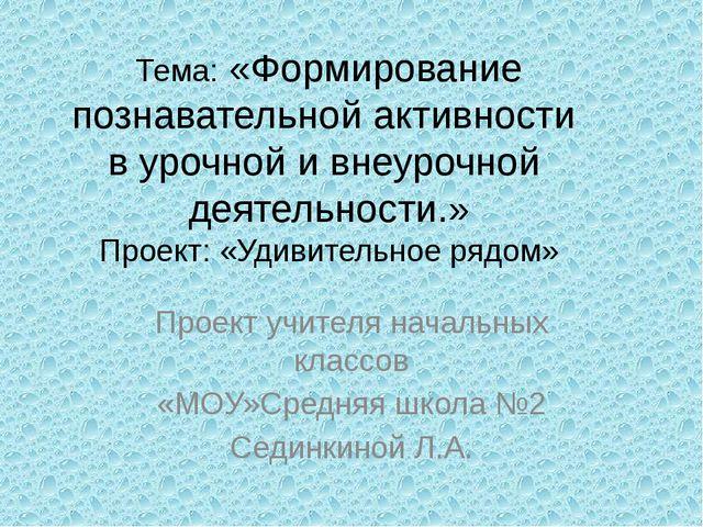 Тема: «Формирование познавательной активности в урочной и внеурочной деятель...