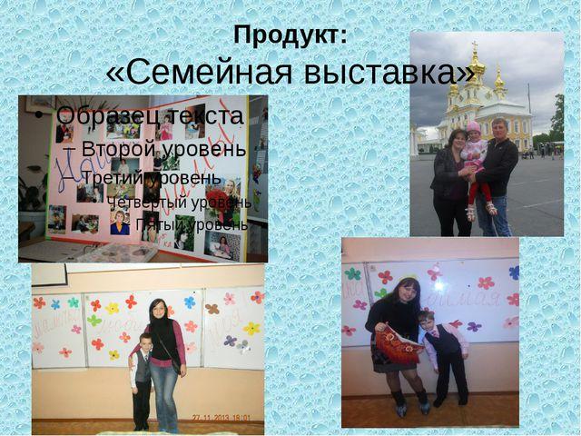 Продукт: «Семейная выставка»