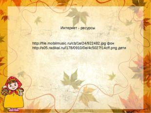 http://file.mobilmusic.ru/cb/1e/24/922482.jpg фон http://s05.radikal.ru/i178/