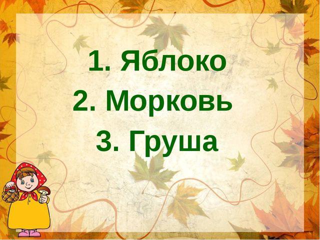 1. Яблоко 2. Морковь 3. Груша