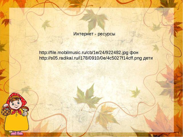 http://file.mobilmusic.ru/cb/1e/24/922482.jpg фон http://s05.radikal.ru/i178/...