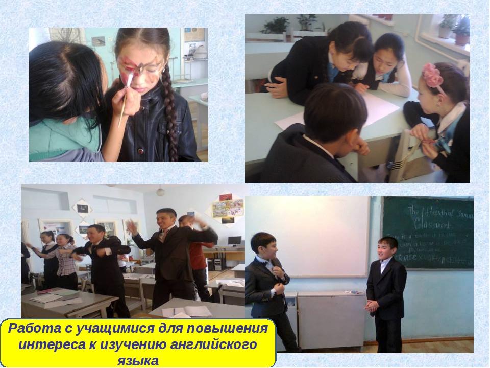 Работа с учащимися для повышения интереса к изучению английского языка