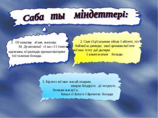 1. Оқушылар ақын, жазушы М. Дулатовтың «Қыс» әңгімесінің идеясына, көркемдік
