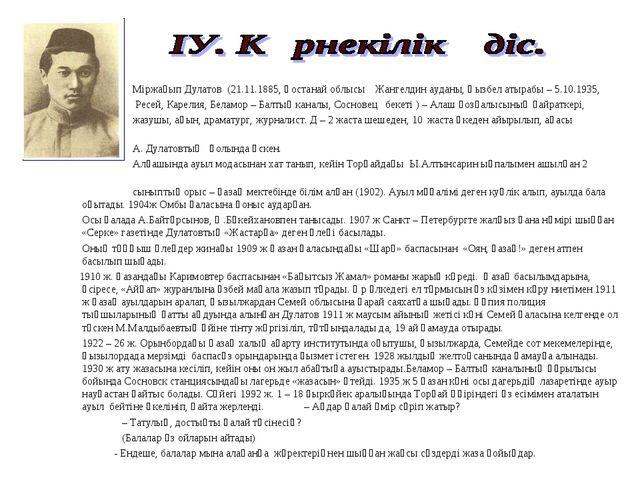 Міржақып Дулатов (21.11.1885, Қостанай облысы Жангелдин ауданы, Қызбел атыра...