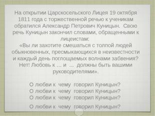 На открытии Царскосельского Лицея 19 октября 1811 года с торжественной речью