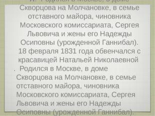 Блиц А. Родился в Москве, в доме Скворцова на Молчановке, в семье отставного
