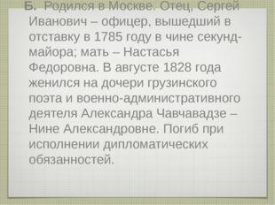 Б. Родился в Москве. Отец, Сергей Иванович – офицер, вышедший в отставку в 17