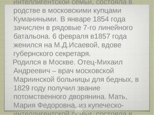 В. Родился в Москве. Отец-Михаил Андреевич – врач московской Мариинской боль