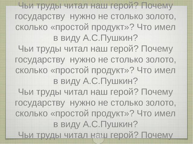 «…Бранил Гомера, Феокрита, зато читал… И был великий эконом, То есть умел суд...