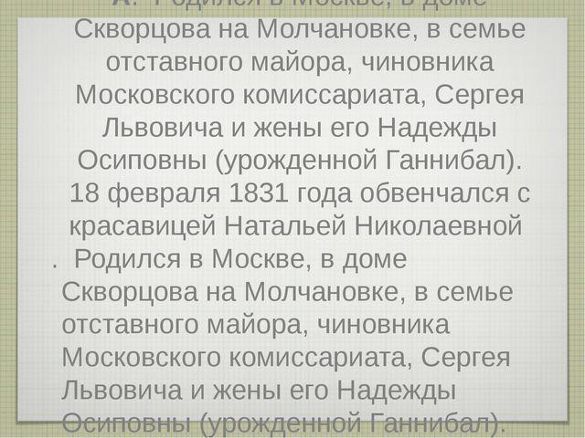 Блиц А. Родился в Москве, в доме Скворцова на Молчановке, в семье отставного...