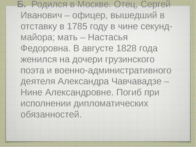 Б. Родился в Москве. Отец, Сергей Иванович – офицер, вышедший в отставку в 17...