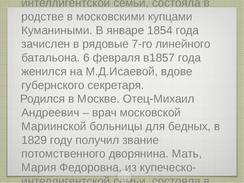 В. Родился в Москве. Отец-Михаил Андреевич – врач московской Мариинской боль...