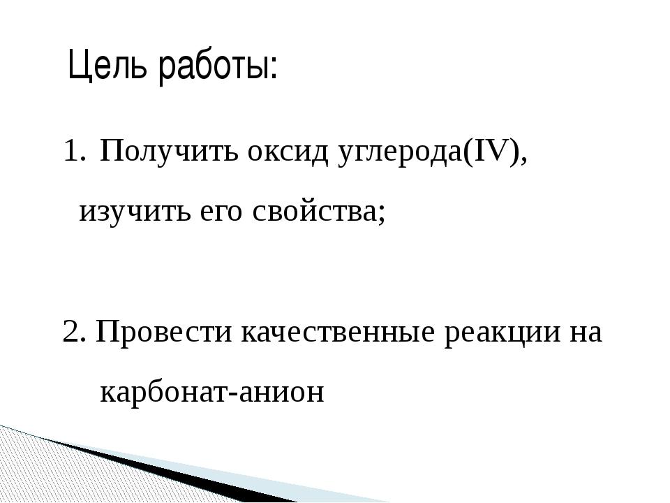 Цель работы: Получить оксид углерода(IV), изучить его свойства; 2. Провести...