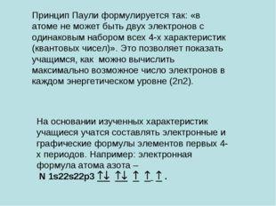 Принцип Паули формулируется так: «в атоме не может быть двух электронов с оди