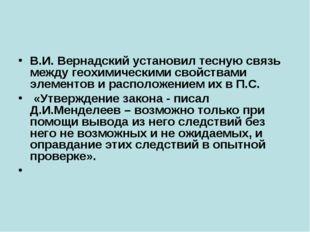 В.И. Вернадский установил тесную связь между геохимическими свойствами элемен
