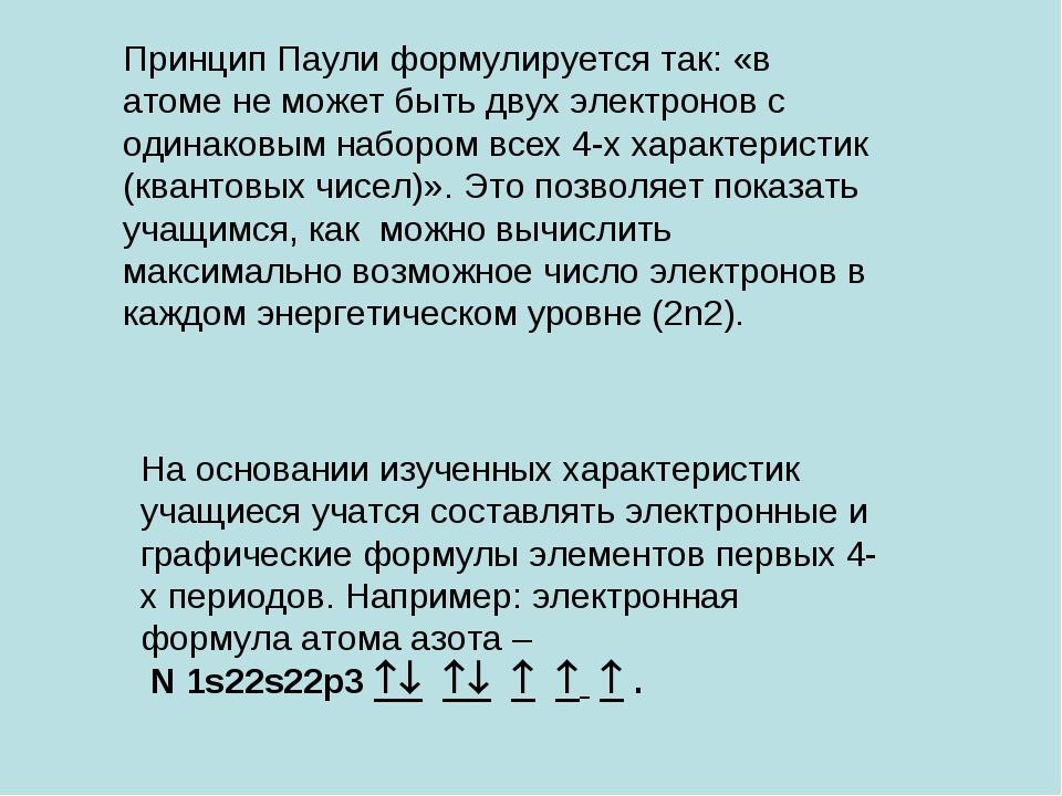 Принцип Паули формулируется так: «в атоме не может быть двух электронов с оди...
