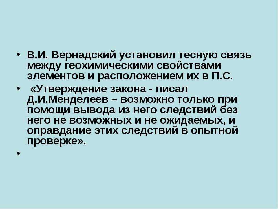 В.И. Вернадский установил тесную связь между геохимическими свойствами элемен...