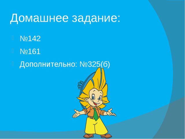 Домашнее задание: №142 №161 Дополнительно: №325(б)