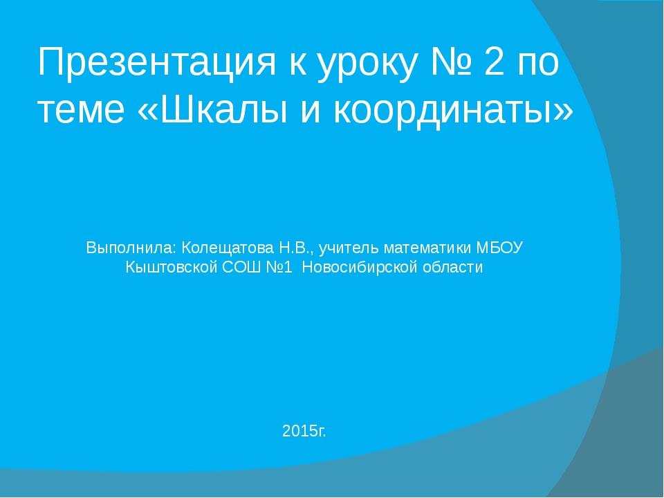 Презентация к уроку № 2 по теме «Шкалы и координаты» Выполнила: Колещатова Н....