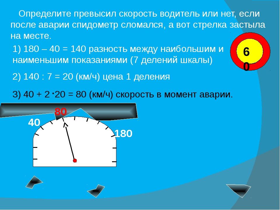 180 40 Определите превысил скорость водитель или нет, если после аварии спид...
