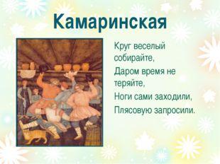 Полька Мы танцуем польку, Не устав нисколько, Мы танцуем вместе, Не стоим на