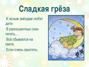 В церкви Господи Боже, грешных спаси. Сделай, чтоб лучше жилось на Руси. Сдел