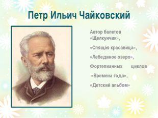А его маленький племянник Володя Давыдов в это время осваивал премудрости игр