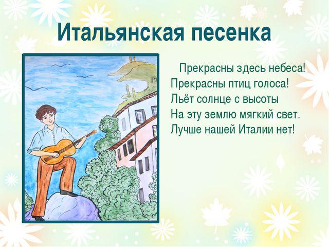Старинная французская песенка Под вечер над рекой Прохлада и покой, Белея обл...