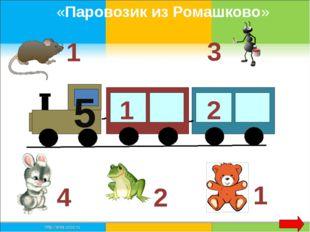 9 3+5 4+6 7+2 6+3 2+8 5+4 8+1 4+4 «На рыбалке»