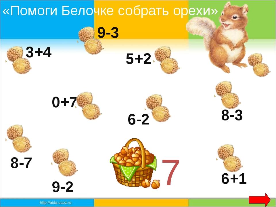 7 4 2 3 1 6 5 4 «Паровозик из Ромашково»