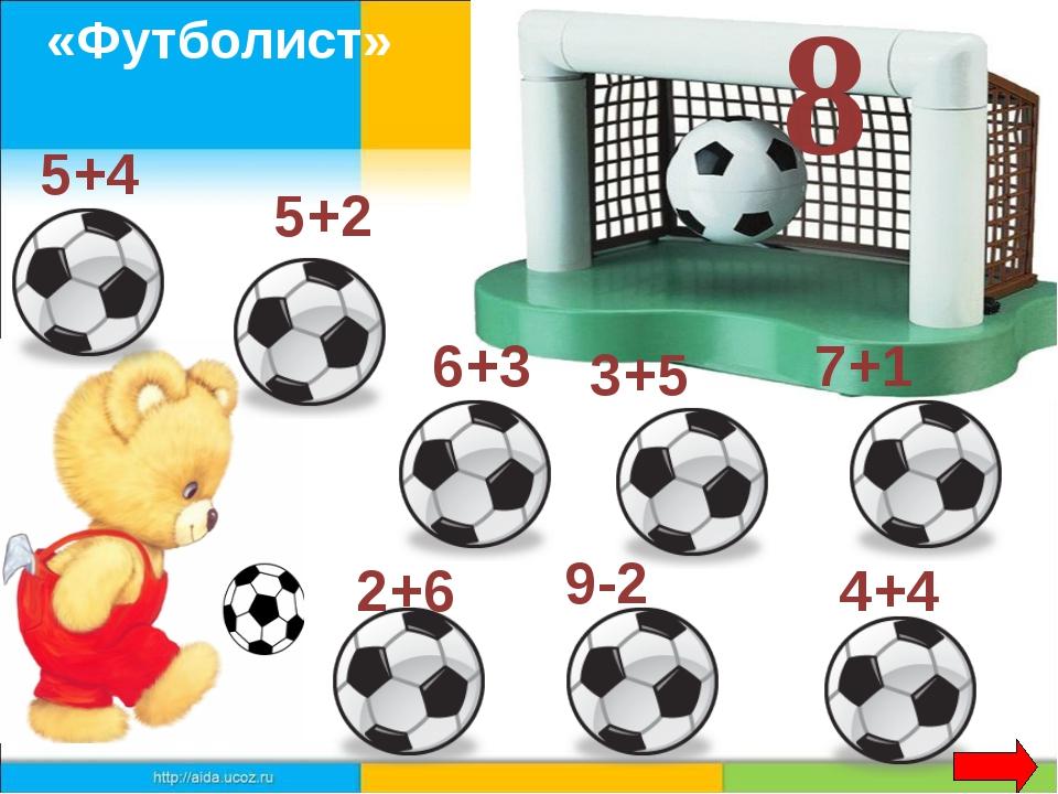 1 2 3 5 6 4 Дидактические игры на уроках математики