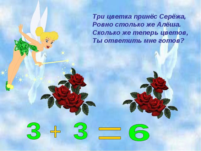 Три цветка принёс Серёжа, Ровно столько же Алёша. Сколько же теперь цветов, Т...