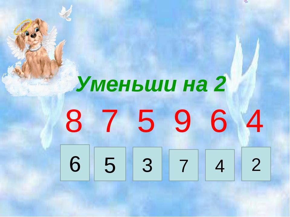 Уменьши на 2 5 6 3 7 4 2 875964