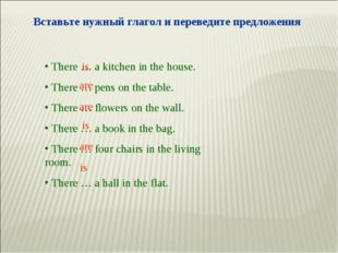 Вставьте нужный глагол и переведите предложения There … a kitchen in the hous