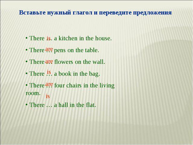 Вставьте нужный глагол и переведите предложения There … a kitchen in the hous...