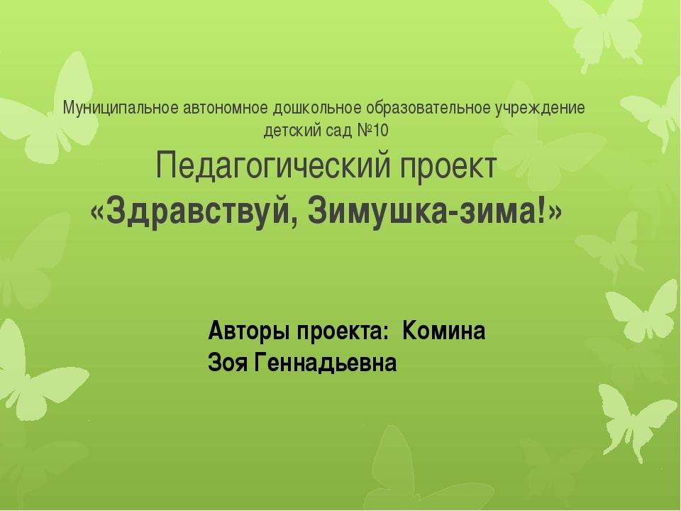 Муниципальное автономное дошкольное образовательное учреждение детский сад №1...