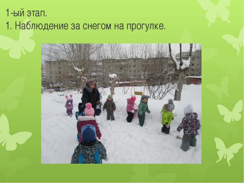 1-ый этап. 1. Наблюдение за снегом на прогулке.