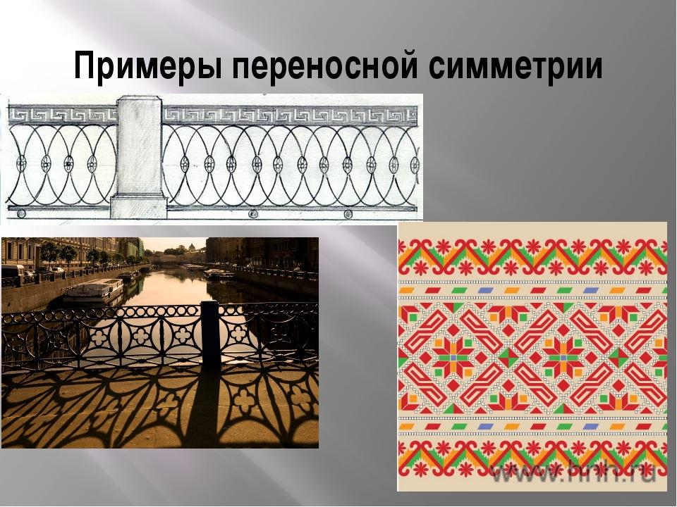 Примеры переносной симметрии