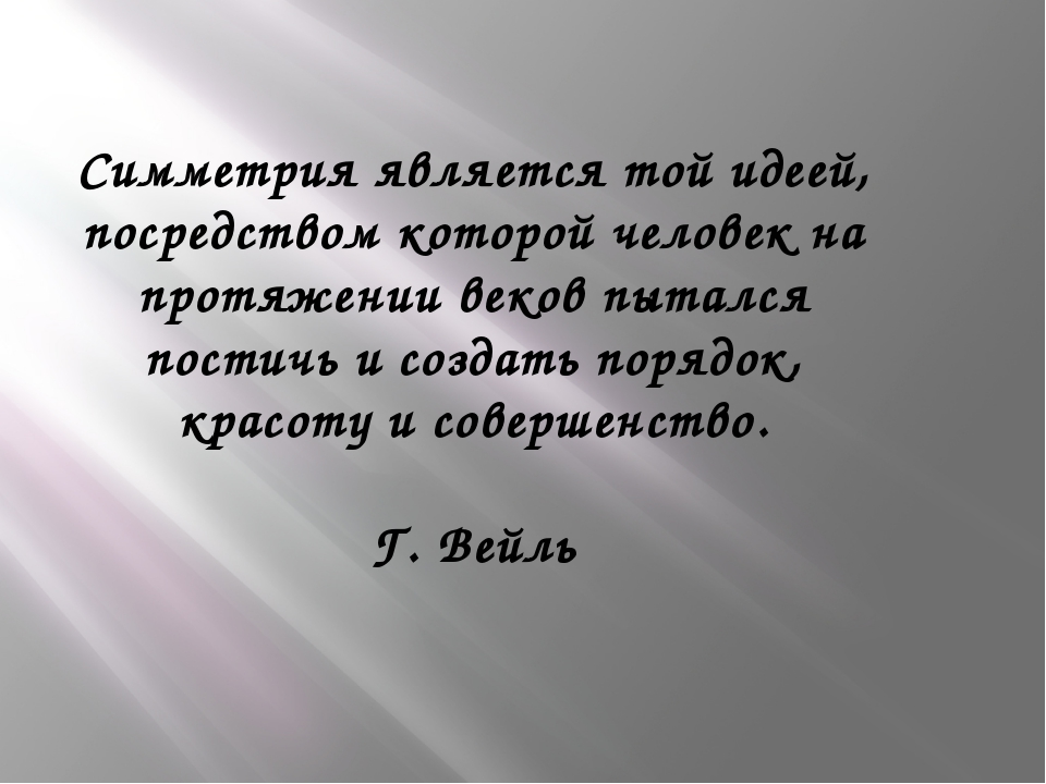 Симметрия является той идеей, посредством которой человек на протяжении веко...