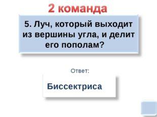 Ответ: